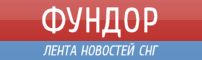 Фундор - Новости СНГ