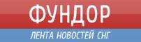 Фундор - Новости СНГ