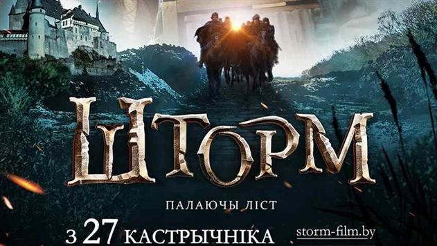 В Минске покажут премьеру фильма «Шторм: письма огня» в белорусской озвучке