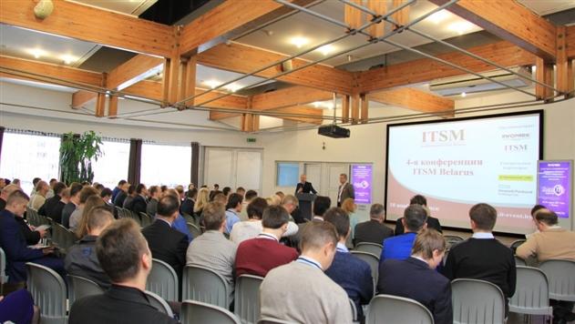 В Беларуси стартует международная конференция ITSM Belarus