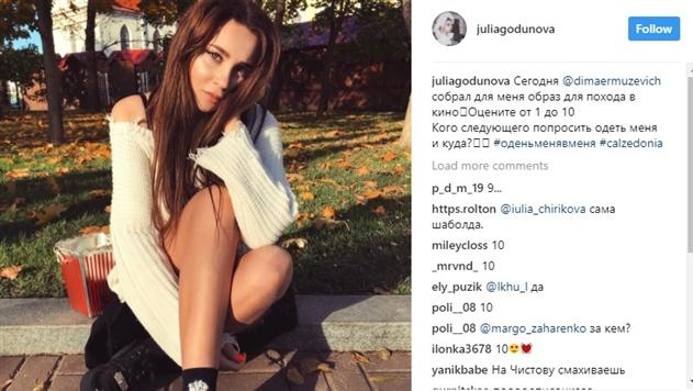 Юлия Годунова предложила помочь ей одеться