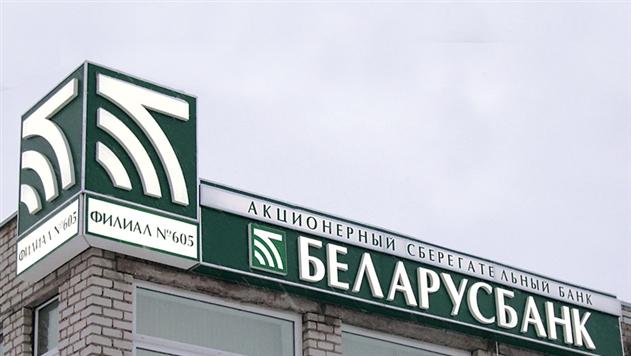 В банкоматах «Беларусбанка» появился китайский язык