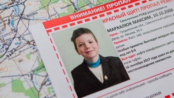 Пропавший 10-летний Максим Мархалюк объявлен в международный розыск