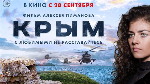 В Минске отменили показ российского пропагандистского фильма «Крым»
