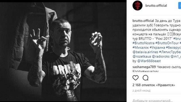 За день до всеукраинского тура Михалку удалили зуб