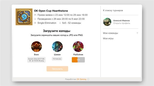 Белорусы смогут поучаствовать в еженедельных киберспортивных турнирах от Одноклассников