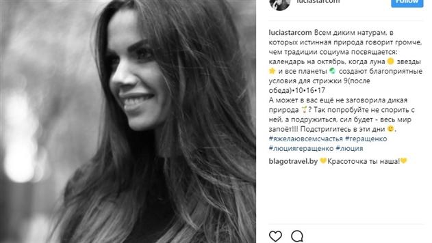 Люция Геращенко рассказала, когда лучше подстричься «диким натурам»