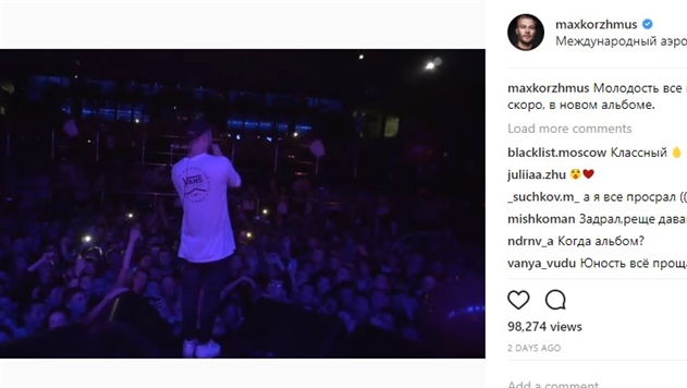 Макс Корж обещает скоро выход нового альбома - видео