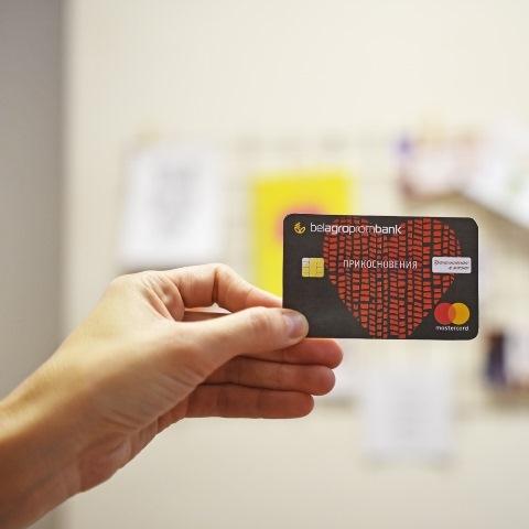 В Беларуси представлена благотворительная банковская карта - «Прикосновения»