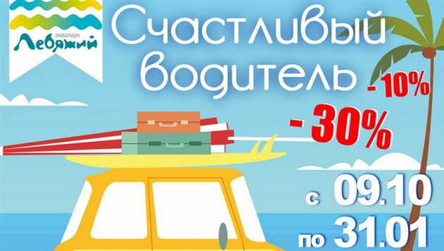 Аквапарк «Лебяжий» объявил акцию для водителей