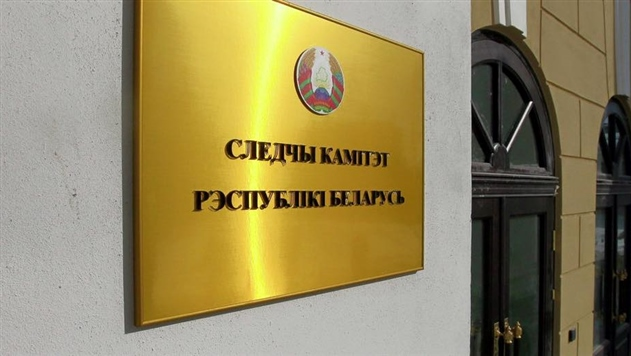 Лукашенко назначил нового заместителя главы Следственного комитета