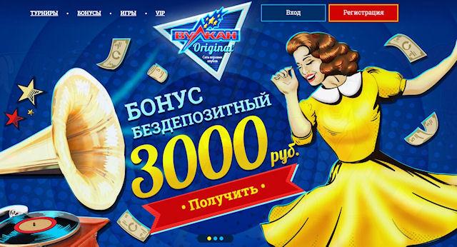 Вулкан Ориджиналс — лучшее русскоязычное казино!
