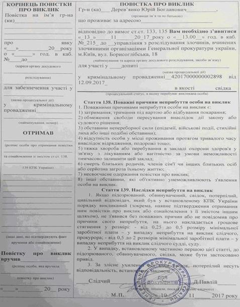 Соратника Саакашвили вызвали на допрос из-за неуплаты налогов