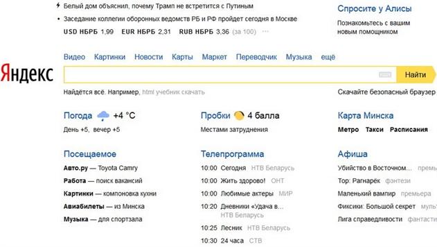 Что белорусы искали в интернете в октябре