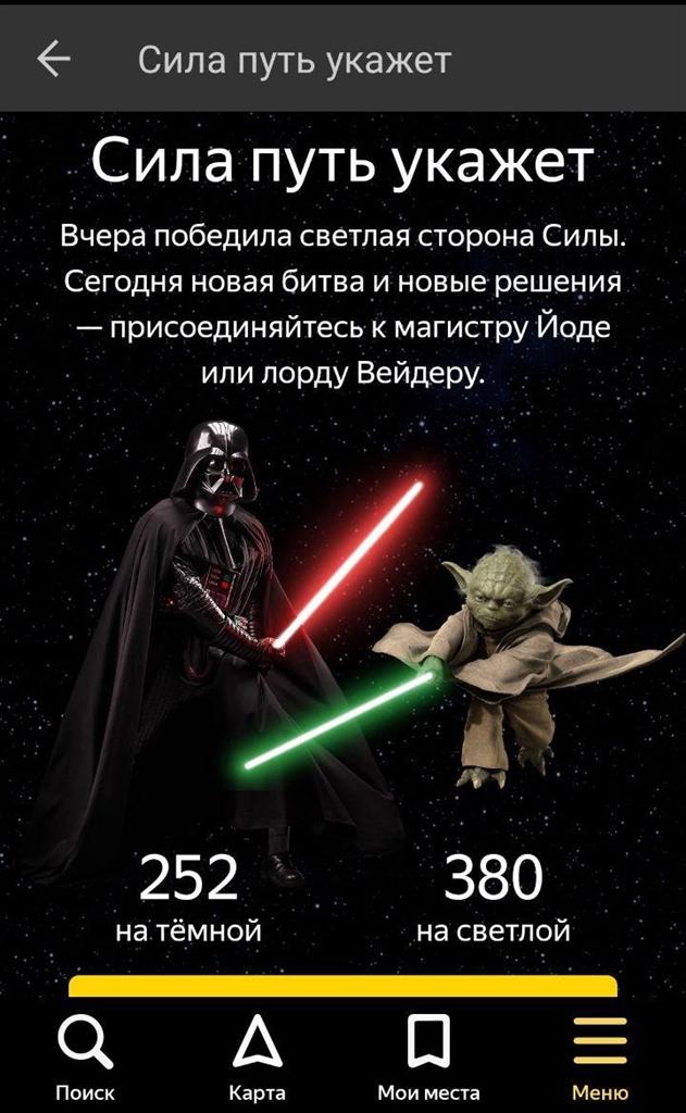 Яндекс.Навигатор заговорил голосами Йоды и Дарта Вейдера