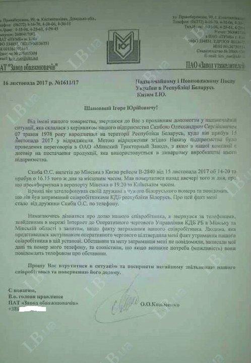 СМИ: КГБ задержал директора украинского завода, приехавшего на переговоры с МТЗ