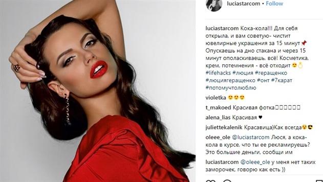 Люция Геращенко предлагает очищать украшения в кока-коле