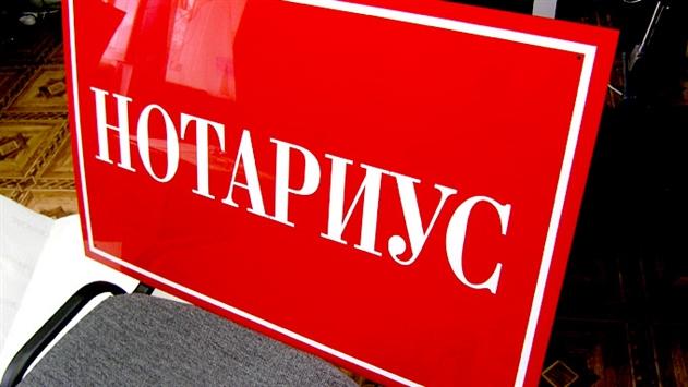 1 декабря белорусы смогут бесплатно проконсультироваться у нотариуса