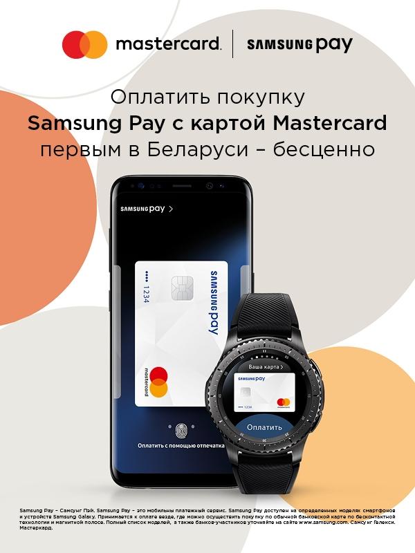 Компания Samsung объявила о запуске платежного сервиса Samsung Pay в Беларуси