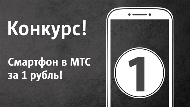 Стартовал первый этап конкурса #хочусмартфонвМТСза1рубль