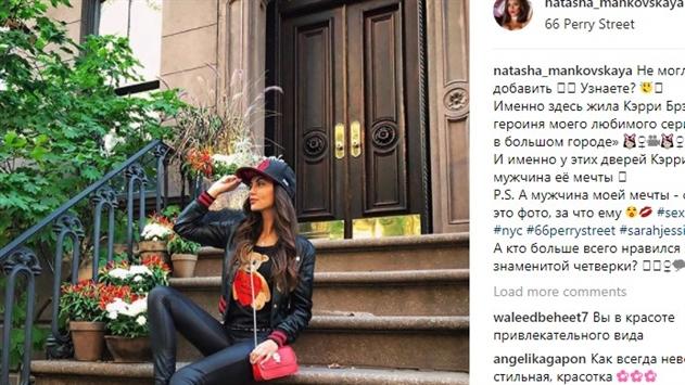 Наташа Маньковская отыскала в Нью-Йорке дом Кэрри Брэдшоу
