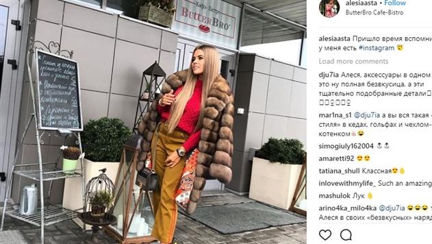 Алеся Асташевич всмпомнила, что у нее есть Instagram