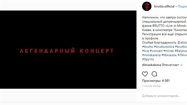 Brutto тизер фильма с легендарного концерта в Минске