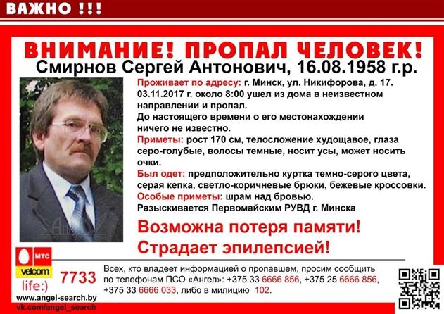 В Минске несколько дней ищут пропавшего мужчину, страдающего эпилепсией