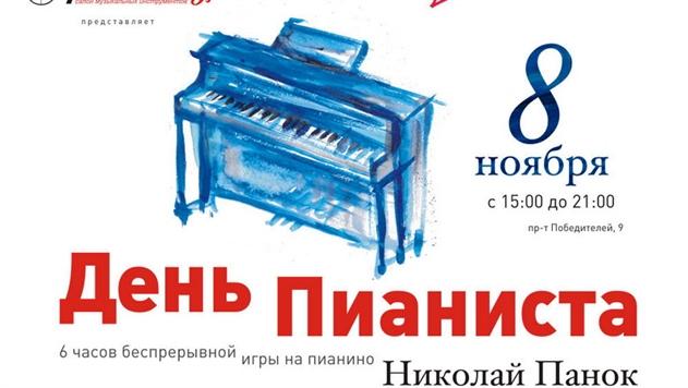 Белорусский пианист идет на рекорд: 6 часов беспрерывной игры на фортепиано