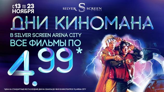 Кинотеатр Silver Screen снизил цены на дневные показы в два раза