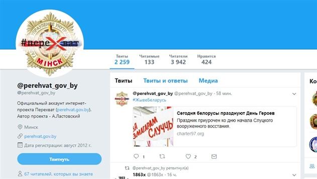 Twitter минской милиции «Перехват» тоже взломали