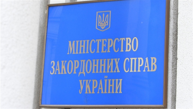 МИД вызывает к себе польского посла из-за «черного списка»