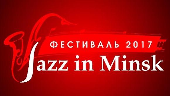 С 23 по 26 ноября в Минске пройдет 6-ой Международный Фестиваль «JAZZinMINSK-2017»