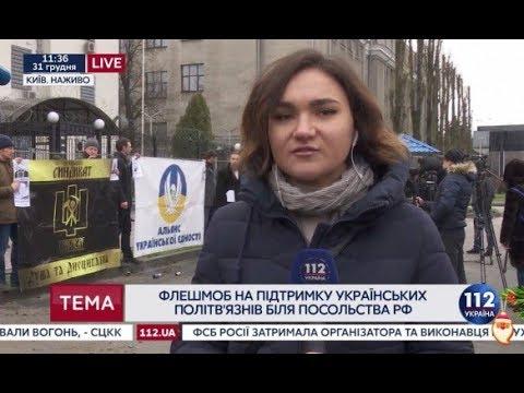 Возле посольства РФ в Киеве прошел флешмоб