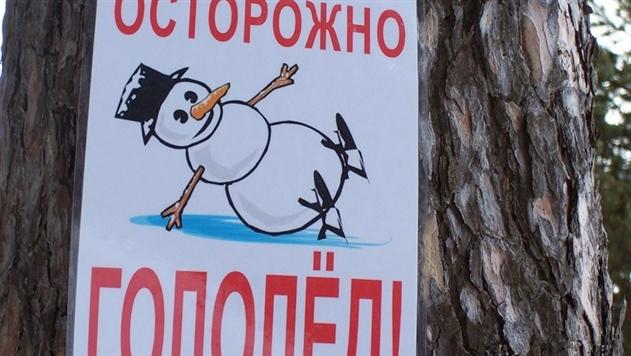 В Беларуси объявили оранжевое предупреждение из-за гололедицы