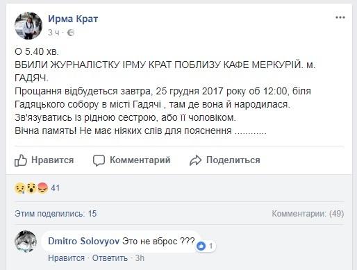В Сети сообщили об убийстве журналистки Ирмы Крат