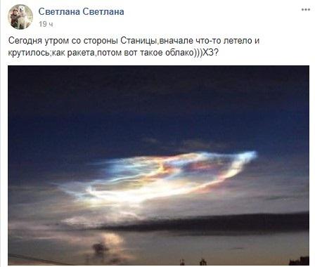 В небе над Донбассом видели загадочное свечение