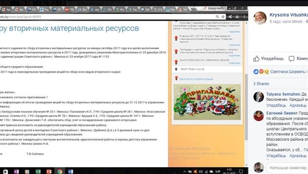 Не калом единым: школам Минска поручили срочно выполнить план по макулатуре