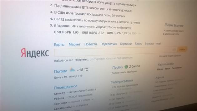 Темы года в поиске Яндекса: что интересовало белорусов в 2017 году