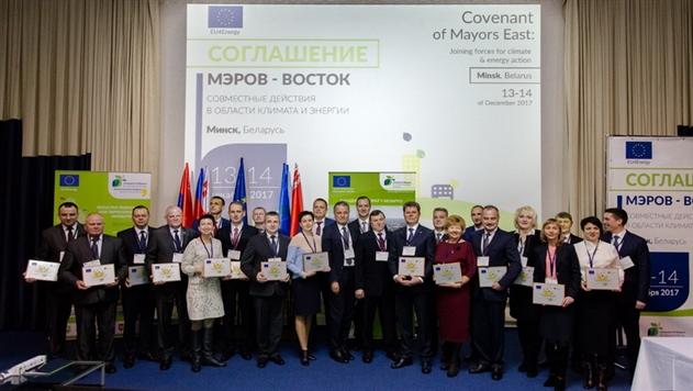 20 новых белорусских городов стали участниками проекта ЕС «Соглашения мэров»