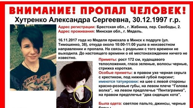 Пропавшая месяц назад девушка из Мяделя найдена мертвой в Минске