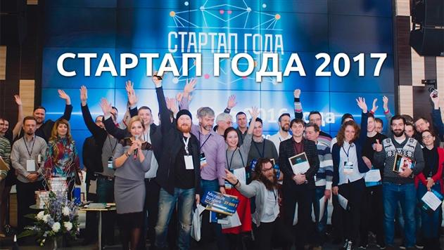 16 декабря в Минске пройдет  конференция «Стартап года 2017»