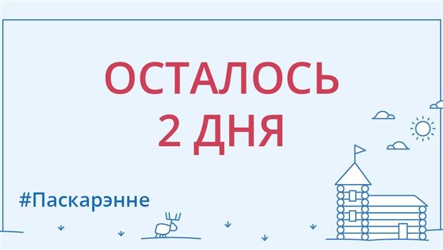 Талака объявляет Гран-при конкурса #Паскарэнне — 6000 рублей