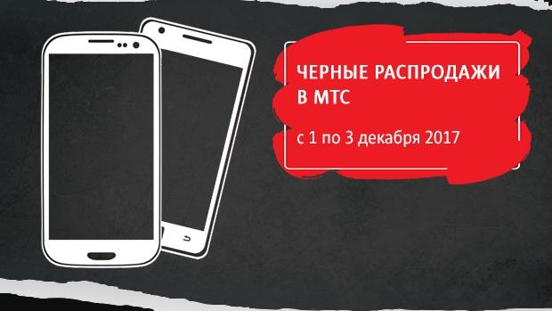 В МТС снова пройдут «Черные распродажи» со скидками на смартфоны до 87%