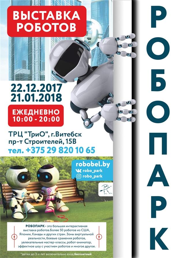 В Витебске пройдет уникальная выставка роботов