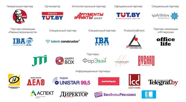 В Минске пройдет кейс-конференция «Премия HR-бренд»