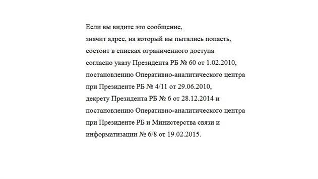Мининформ Беларуси закрыл доступ к сайту belaruspartisan.org