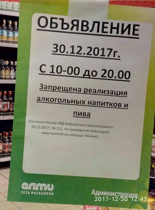 В магазинах Бобруйска запретили продажу алкоголя из-за праздничных гуляний