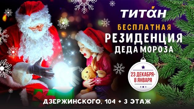 В Минске открывают бесплатную резиденцию Деда Мороза