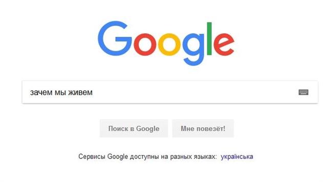 Топ запросов украинцев в Google в 2017-м: «майнинг» и «зачем мы живем»